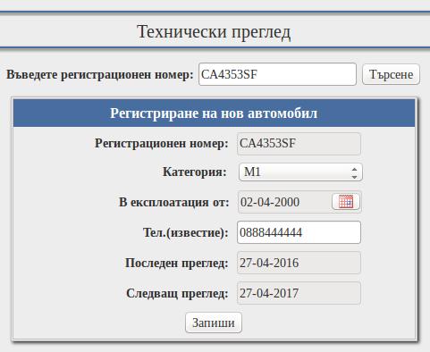 Blink - Известия за годишни технически прегледи