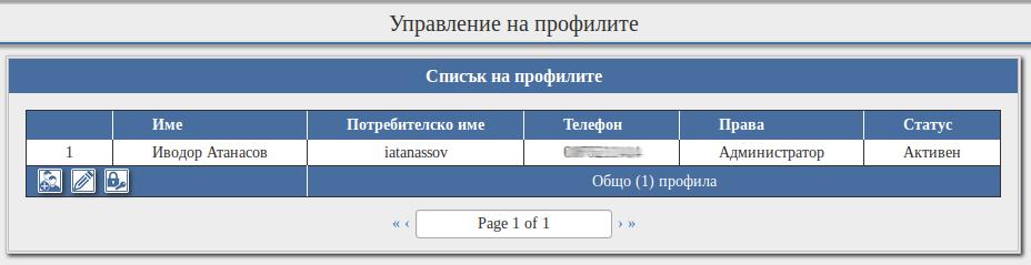 Blink - профили в система за sms известия